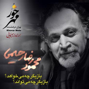 محمودرضا رحیمی