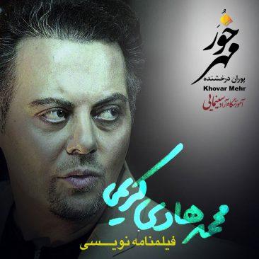 محمدهادی کریمی