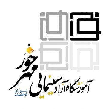 لوگوی آموزشگاه سینمایی خورمهر